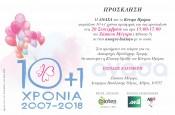 ΠΡΟΣΚΛΗΣΗ ΑΝΟΙΚΤΟΣ ΔΙΑΛΟΓΟΣ ΑΝΑΣΑ_20.09.18-1